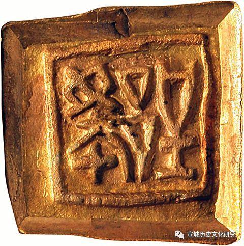 原创            宣城历史上的铸钱业