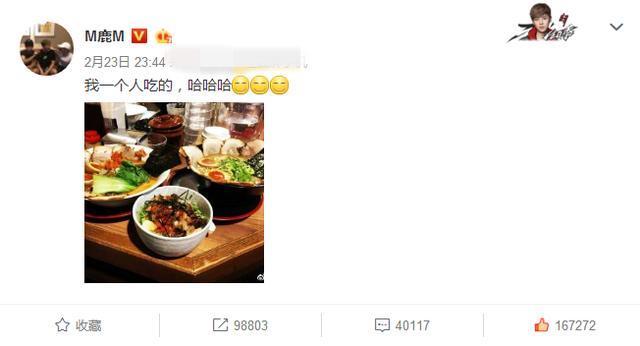 鹿晗发微博说一个人吃东西,结果陈赫的微博却出卖了他