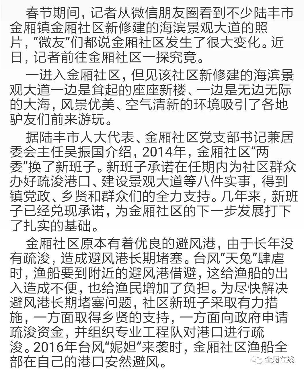 """""""风正好扬帆 """" 陆丰市金厢镇金厢社区小记"""