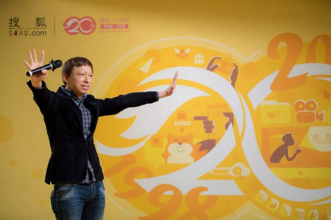 张朝阳的20年:我愿意穿越千帆,回到少年时代