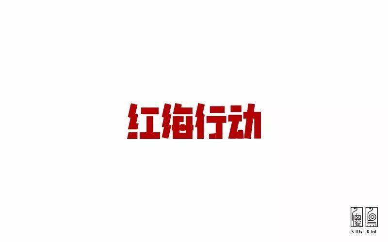 字体帮-第760篇:红海行动 明日命题:天天果园