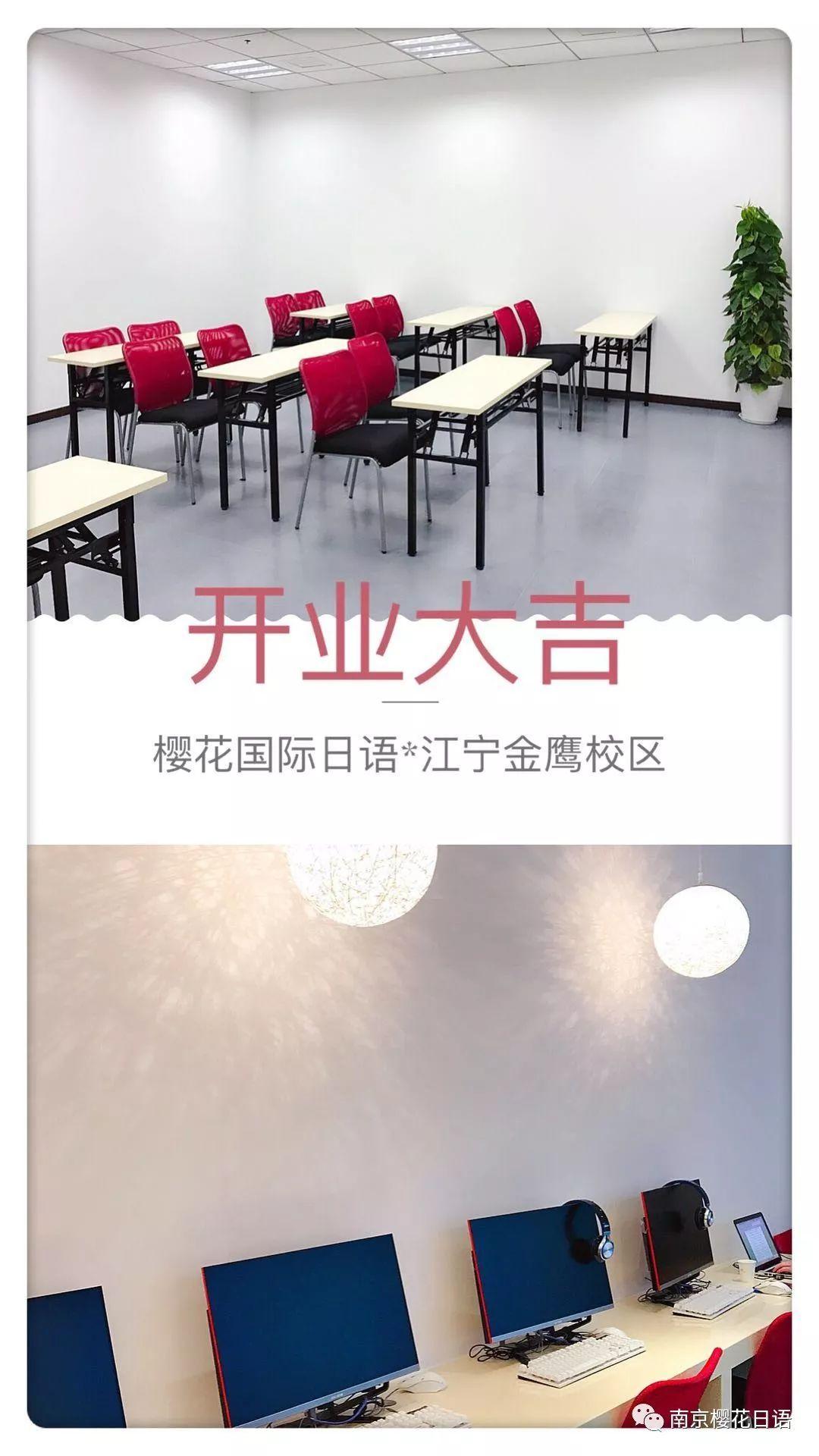 南京樱花国际日语学校