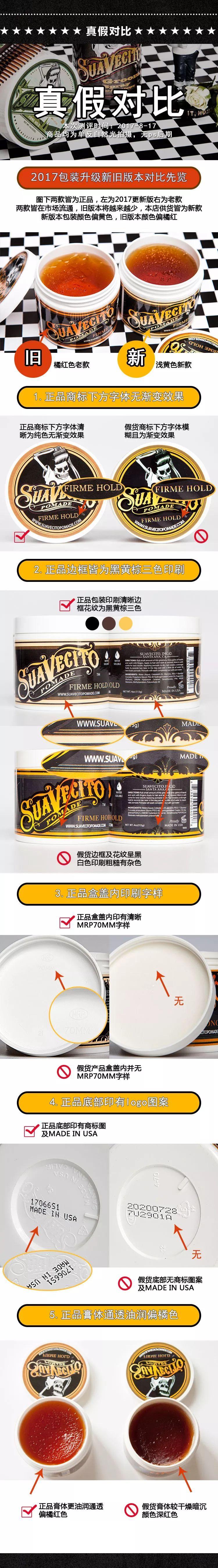 美国Suavecito骷髅头强力定型水基发油