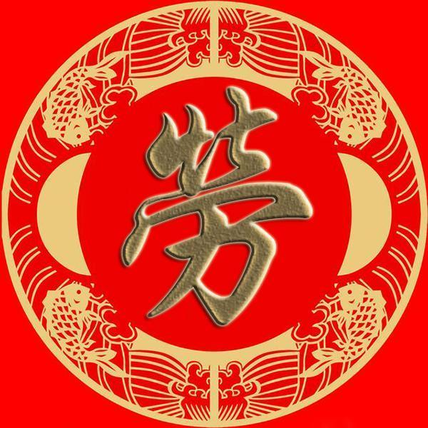 微信百家姓头像池乔阴粟,胥能苍衣,闻莘党翟,谭贡劳逄