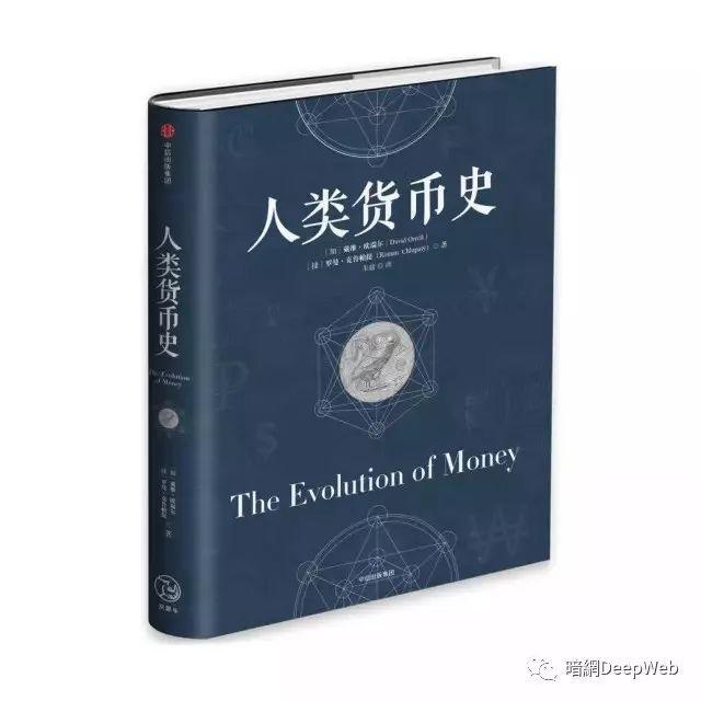 铸币、借贷、银行崛起:一文读懂西方货币演化的历史