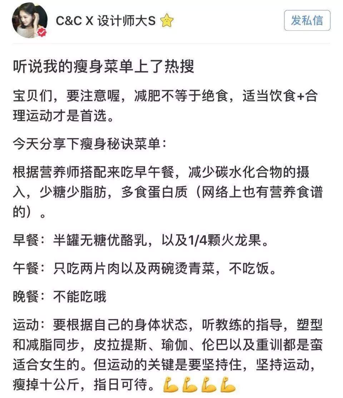 大S瘦身食谱饿得月减20斤,可这些网红减肥基本不忌口啊? !!!