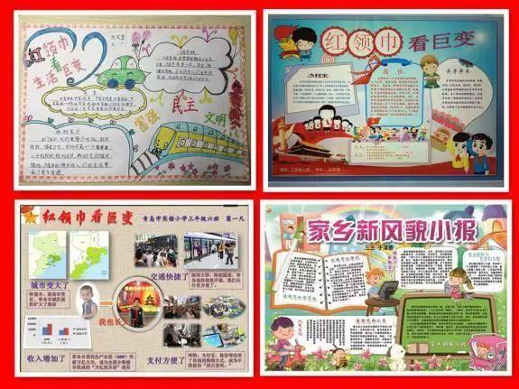 【队活动】争做新时代好队员—青岛市实验小学的队员们积极开展社会图片