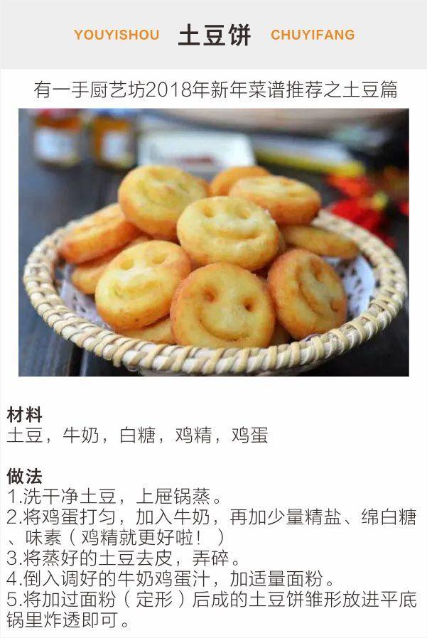 2018年春节请客过年必备吃饭的孕妇--鲫鱼篇菜谱每晚喝土豆汤图片