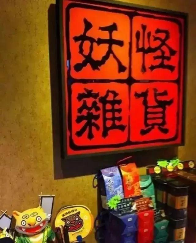 无中生有的台湾妖怪村,带活区域旅游 - 酷卖潮物~吧 - 酷卖潮物~吧