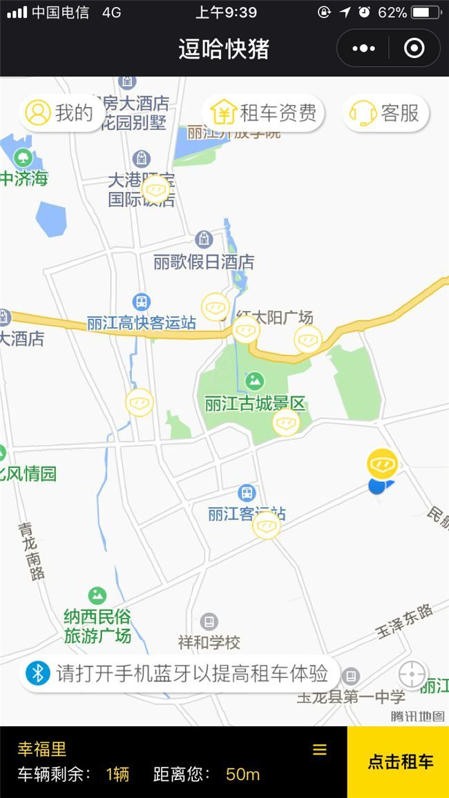 """共享电动车来啦! 300元押金畅爽骑""""驴""""押金秒退哦!"""