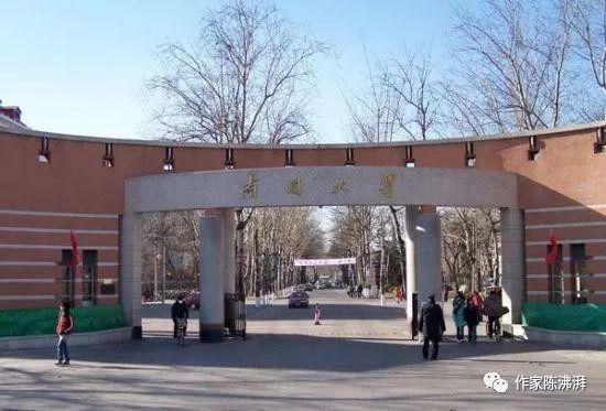 中国退步最大的大学:南开大学