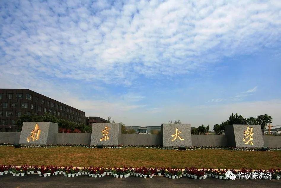 中国退步最大的8所大学:南京大学