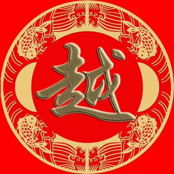 微信头像百家姓手机壁纸:欧利蔚越,师巩迟聂,晁敖呼姓氏简繁体