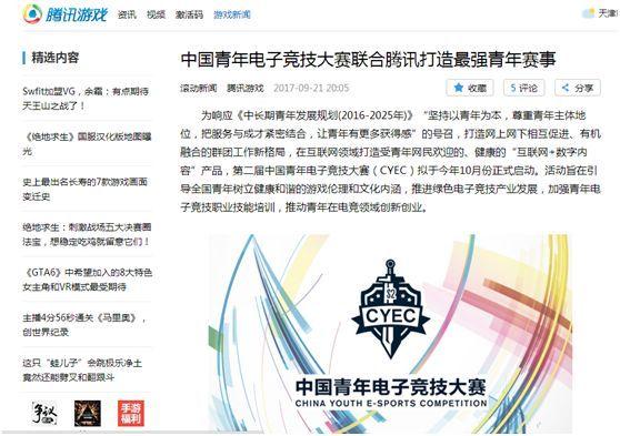 第二届中国青年电子竞技大赛(CYEC)天津赛区开赛-ANICOGA
