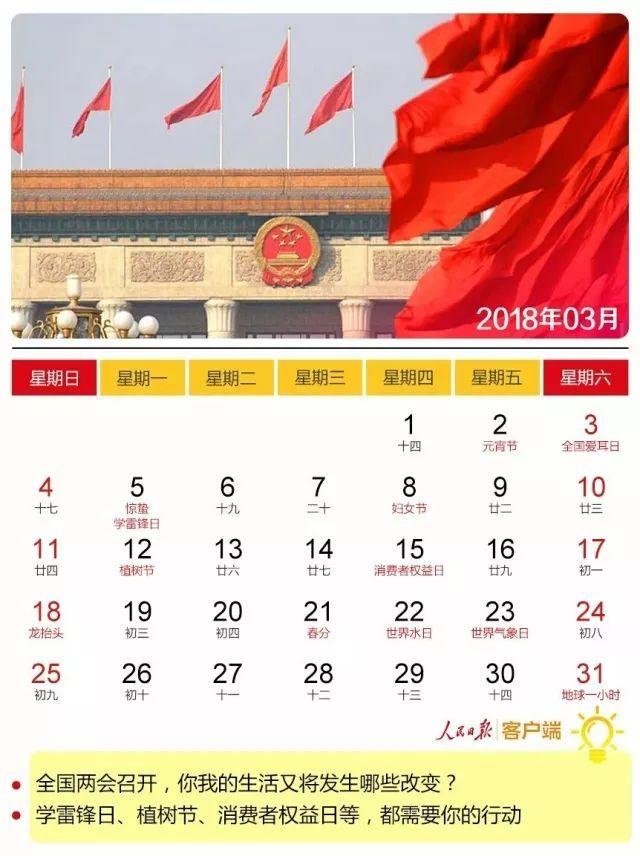 《2018年大事日历》大家看过来
