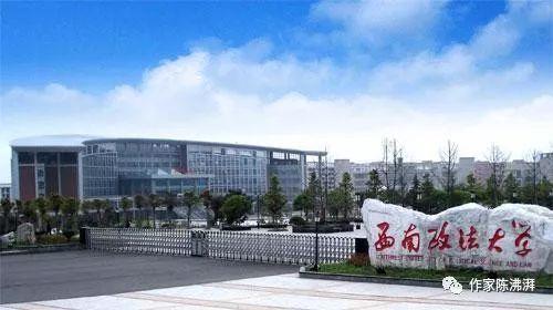 中国退步最大的8所大学:西南政法大学