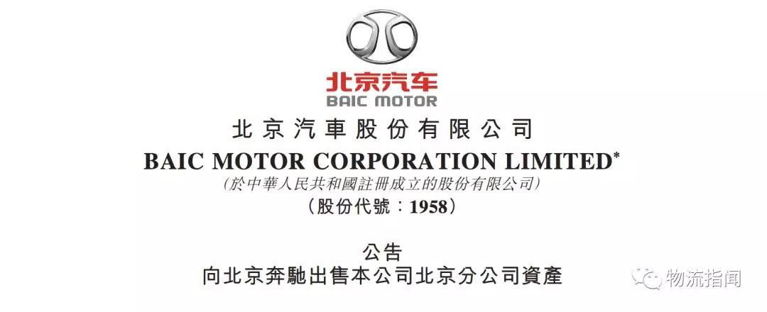 北京汽车拟58亿出售部分资产给北京奔驰