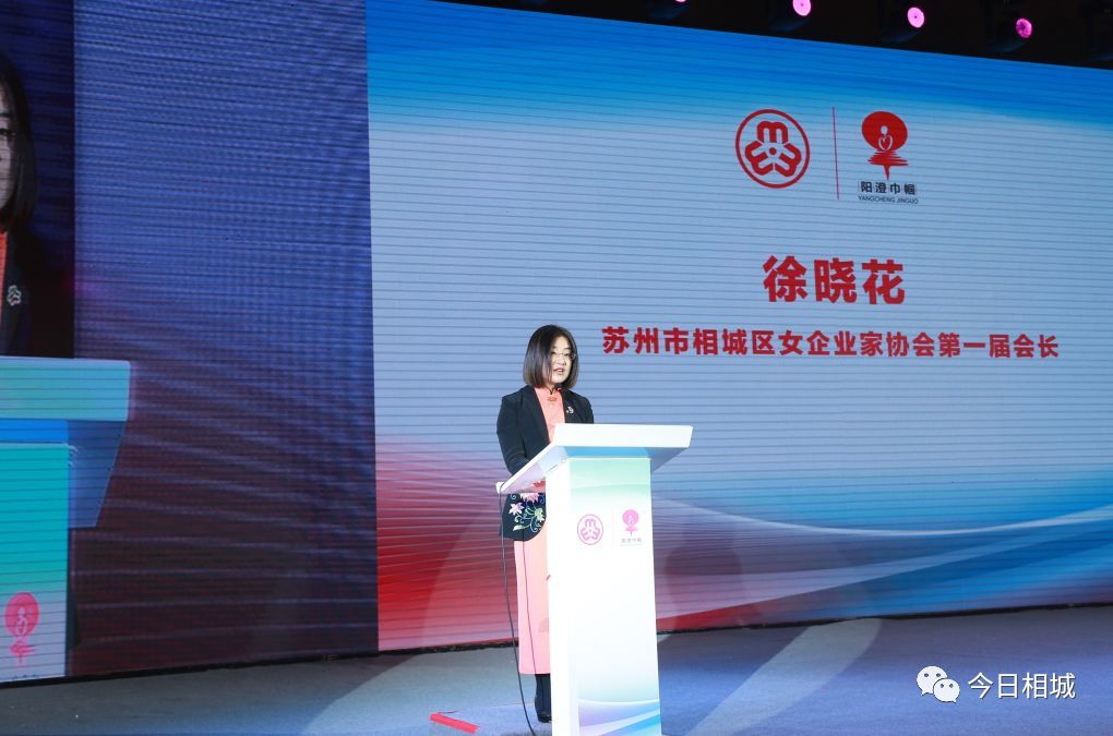 徐晓吉_相城区女企业家协会首任会长徐晓花女士,代表第一届相城区女企协领导