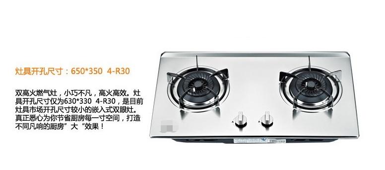 【厨房用具】嵌入式燃气灶开孔尺寸是多少, 燃气灶结构图解析图片