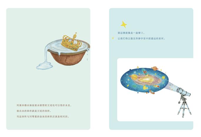 【科普启蒙】数理化通俗演义:插图版(全五册)
