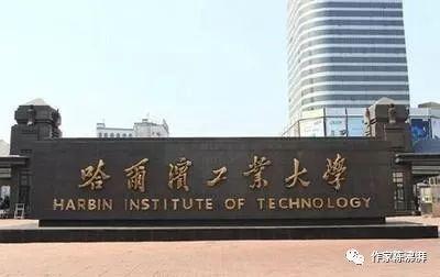 中国退步最大的8所大学:哈尔滨工业大学