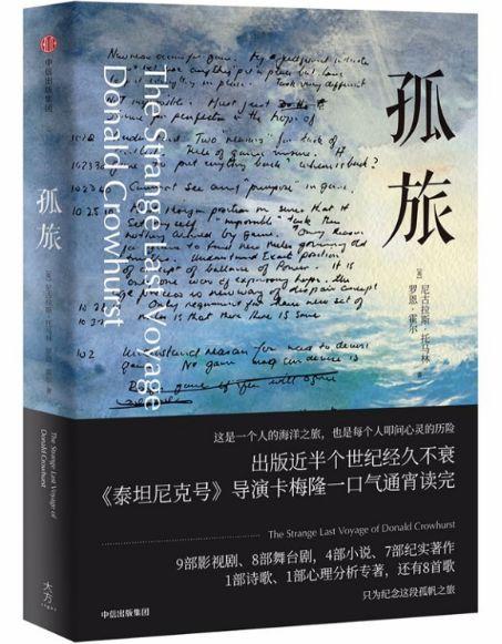 《孤旅》:20世纪著名的海上冒险,1968年航海奇案完全还原