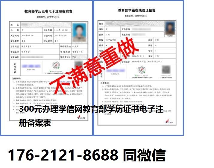 300元办理学信网教育部学历证书电子注册备案
