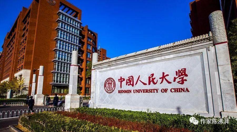 中国退步最大的大学:中国人民大学