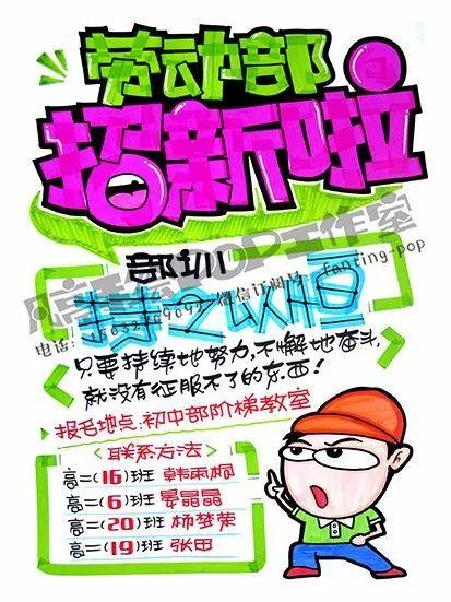 手绘pop分享-大量校园招新海报来袭!