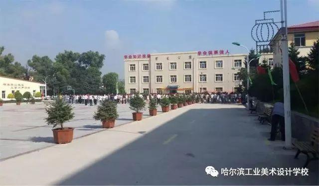 开学啦 哈尔滨工业美术设计学校