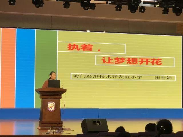 教育 正文  开发区小学宋春娟老师教数学之余十多年往返于海门与南京