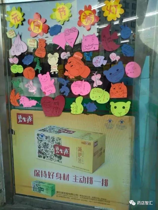 药店元宵节完美策划!手绘pop大合集