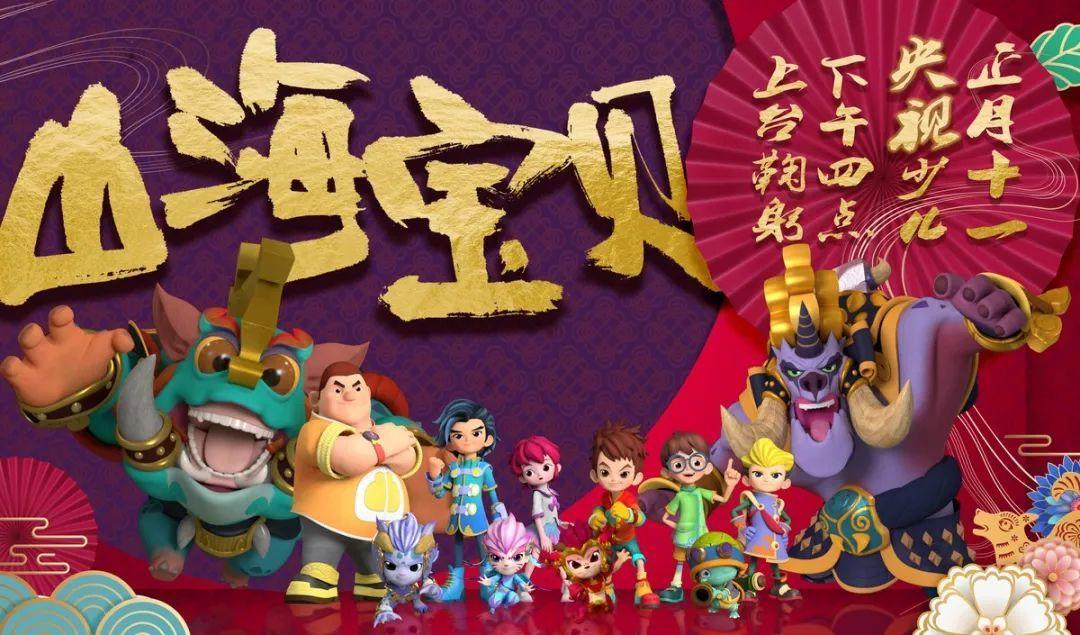 中国风 动画片 山海宝贝 新春定档央视少儿频道
