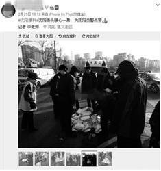 沈阳:老人被车撞倒 交警辅警脱棉衣遮护