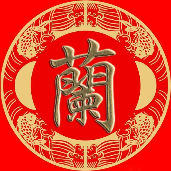 微信姓氏头像荀羊於惠,甄曲兰封,芮况储靳,汲邴糜松