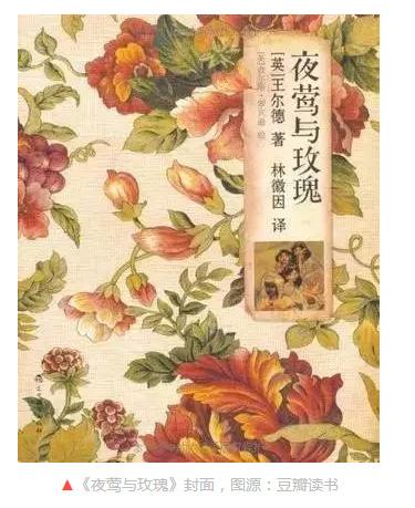 夜莺与玫瑰英文朗�_林微因翻译完了之后,后来的译本全都引用了她的翻译《夜莺与玫瑰》.