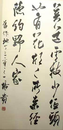福建旅京著名书画家叶培贵作品欣赏图片