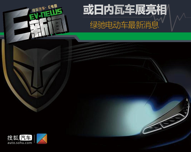 绿驰电动车最新消息 或日内瓦车展亮相