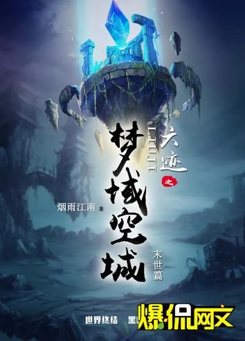 烟雨江南发布新书 六迹之梦域空城