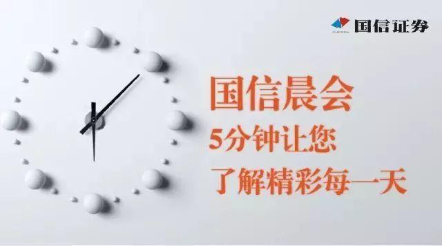 晨会聚焦180227:重点关注海康威视、中国国旅、计算机行业、港股、中兴