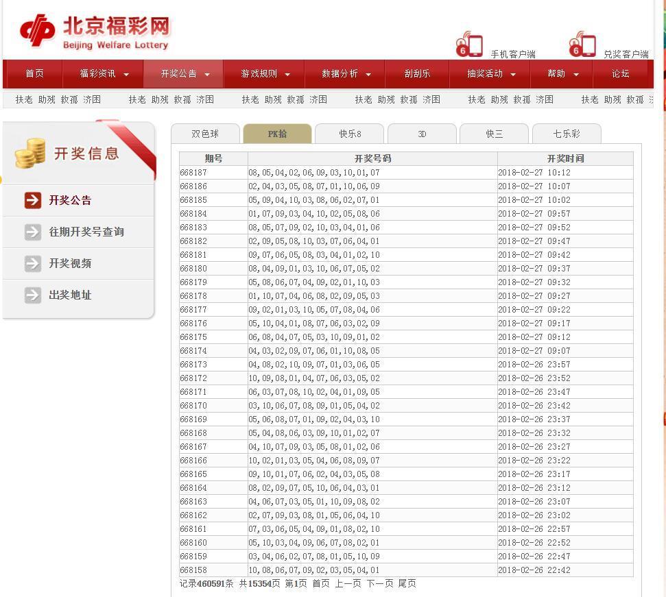 北京pk赛车官网是多少钱
