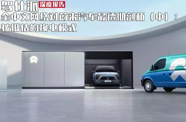 全中文网络对蔚来汽车最透彻剖析(中):被低估的换电模式