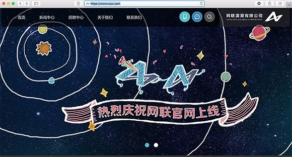 杨萌 阿里/工信部网站显示,网联在2017年10月11日获得了域名审核,备案...