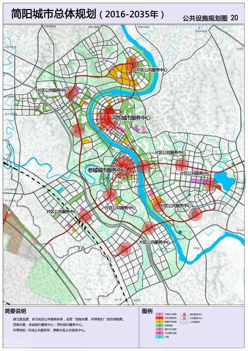 中华城市论坛_【头条】《简阳市城市总体规划(2016-2035年)》发布!附高清规划图