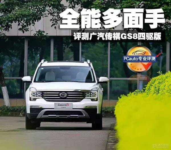 国产胶奥广汽川汽GS8