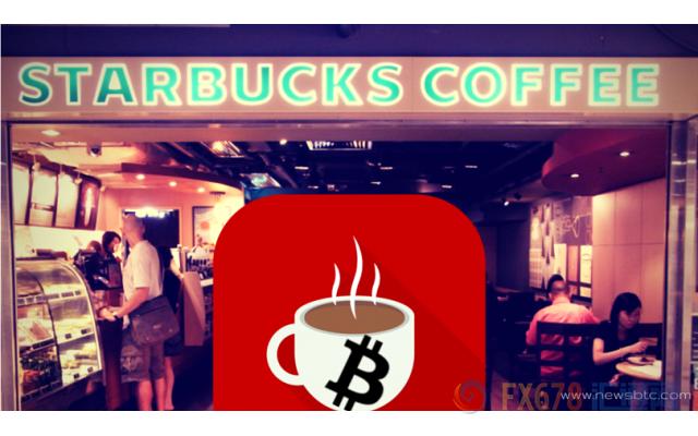 """区块链风口争相尝鲜,星巴克打算发行""""咖啡"""