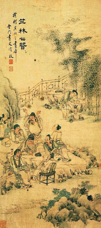 历代名家笔下的《竹林七贤图》: 清 任伯年 竹林七贤 傅抱石 竹林图片