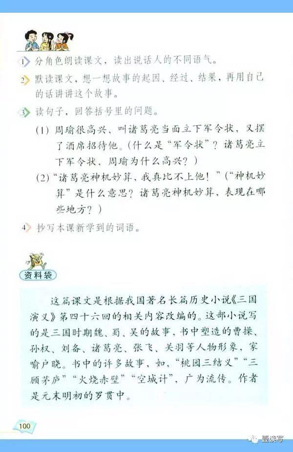 【电子课本】部编新人教版五年级下册