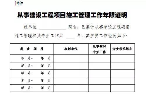 工作年限格式_二级建造师工作年限证明怎么开 这些信息证明中必须包含-七考网