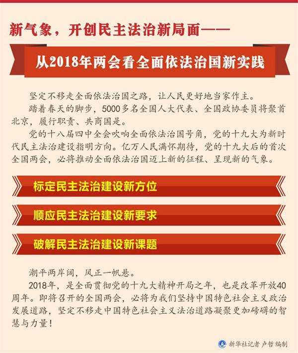 """""""中南财经政法大学教授徐汉明说,""""制定国家监察法,设立国家监察委,将"""